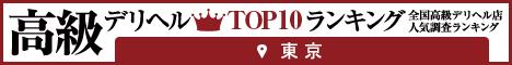 東京 | 高級デリヘルTOP10ランキング