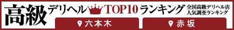 六本木・赤坂   高級デリヘルTOP10ランキング