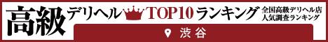渋谷 | 高級デリヘルTOP10ランキング