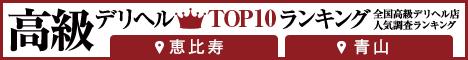 恵比寿・青山   高級デリヘルTOP10ランキング